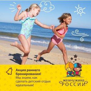 Жемчужина России, Раннее Бронирование Лето-2020