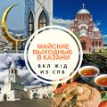 Майские праздники в Казани